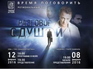 Премьера «Мавлида ан-Наби. Разговор с душой» состоится в Казани!