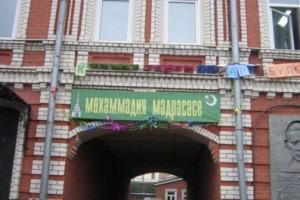 В медресе «Мухаммадия» открывается новый факультет по заучиванию Корана