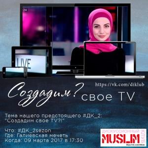 Участники #ДК_2 обсудят будущее мусульманского телеканала