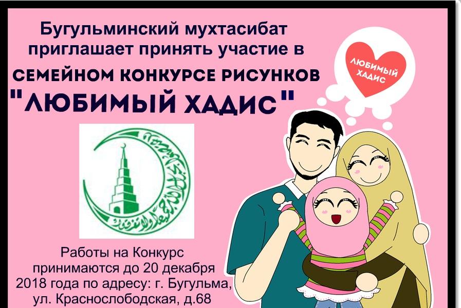 открытый семейный конкурс детских рисунков ''Любимый хадис''