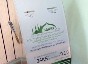 "CF ""Zakat"" published reports for July 2014"
