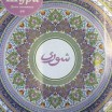 "Was published the fourth issue of the almanac ""Shura"""