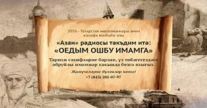 """""""Азан"""" радиосы """"Оедым ошбу имамга"""" конкурсын уздыра"""