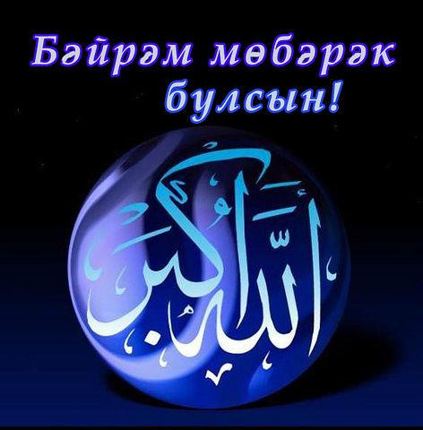 На татарском языке поздравление курбан байрам 83