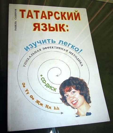 Гдз по татарскому языку 9 класс закиев ибрагимов 2015