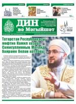 """Дин вә мәгыйшәт"" №12 (245) Декабрь, 0015"